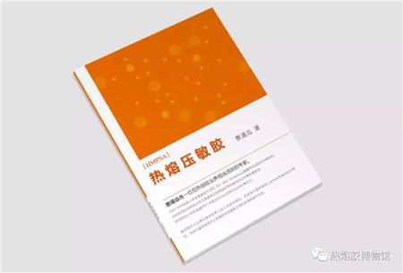 《热熔压敏胶技术及与应用》出版